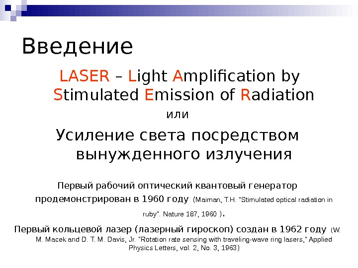 Введение  LASER – L ight A mplification by S timulated E mission of R adiation