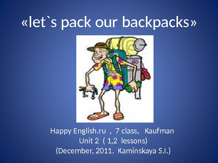«let`s pack our backpacks»  Happy English. ru ,  7 class,  Kaufman Unit