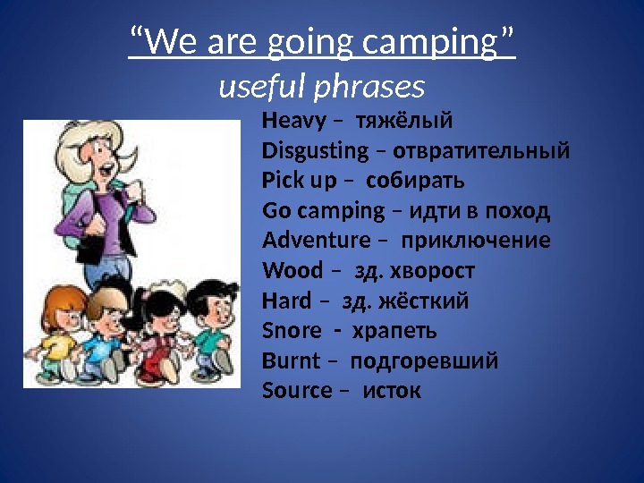 """ We are going camping"" useful phrases Heavy – тяжёлый Disgusting – отвратительный Pick up –"
