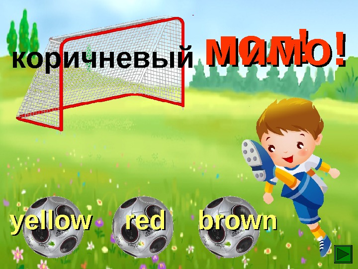 yellow  redredкоричневый brown гол! мимо!мимо!
