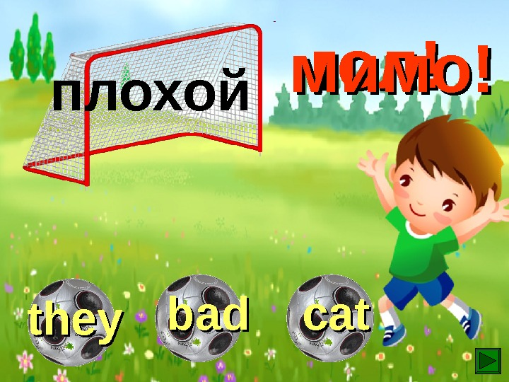 catcat they плохой  badbad гол! мимо!мимо!