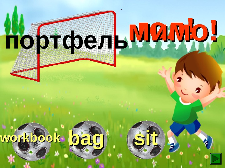 sitsitworkbook портфель bagbag гол! мимо!мимо!