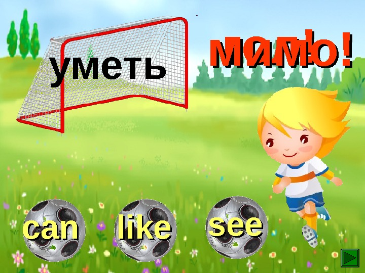 seesee likeуметь cancan гол! мимо!мимо!