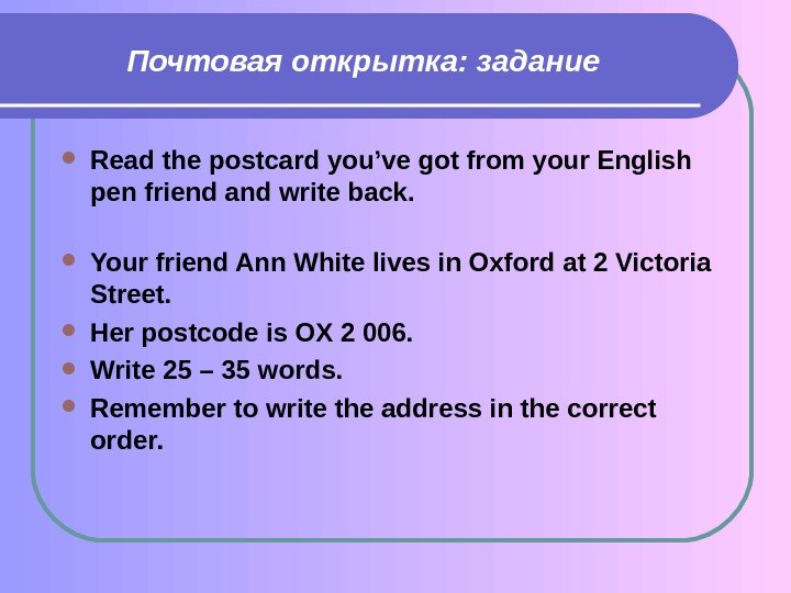 Почтовая открытка: задание Read the postcard you've got from your English pen friend and