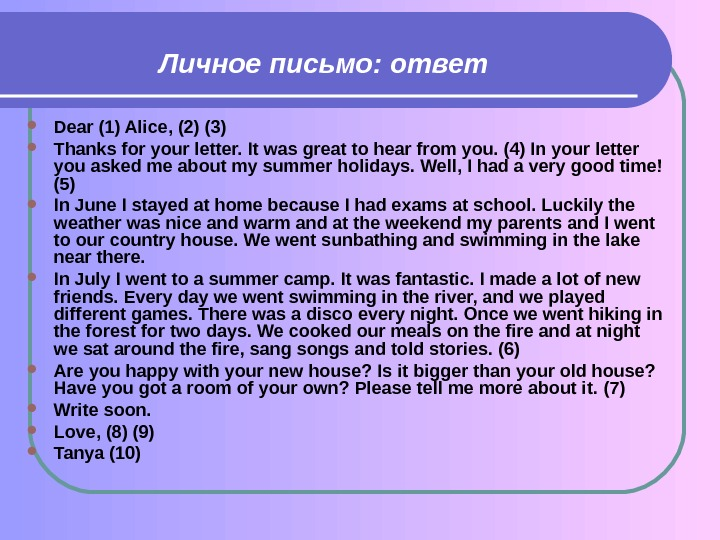 Личное письмо: ответ  Dear (1) Alice, (2) (3) Thanks for your letter. It