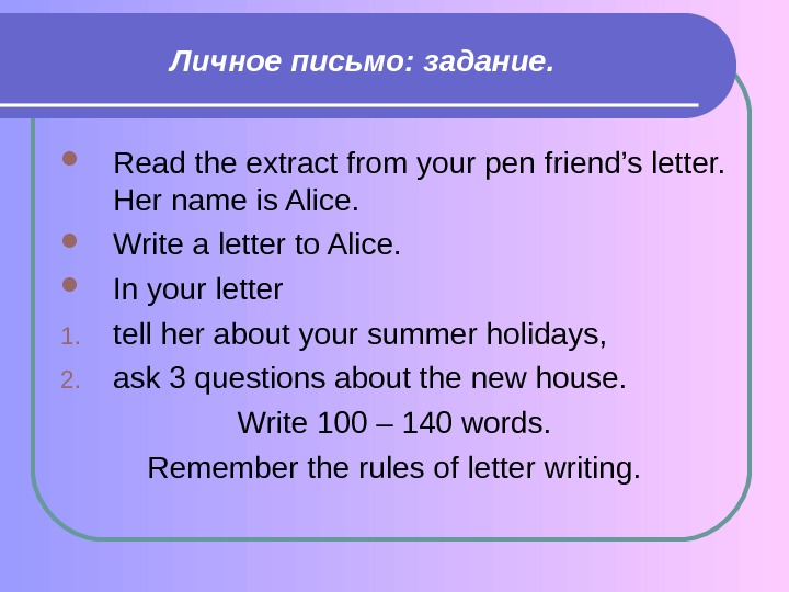 Личное письмо: задание.  Read the extract from your pen friend's letter.  Her