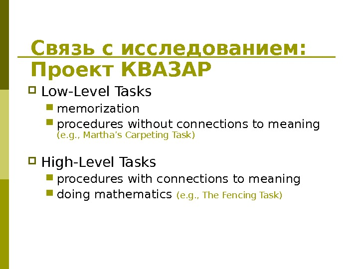 Связь с исследованием:  Проект КВАЗАР Low-Level Tasks memorization procedures without connections to meaning  (e.
