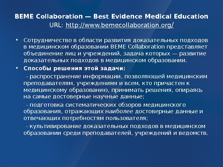 BEME Collaboration— Best Evidence Medical Education URL:  http: //www. bemecollaboration. org / • Сотрудничество в