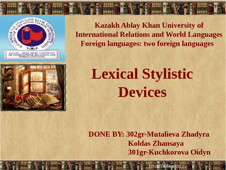 Lexical Stylistic Devices. Kazakh Ablay Khan University of International Relations and World Languages Foreign languages: two
