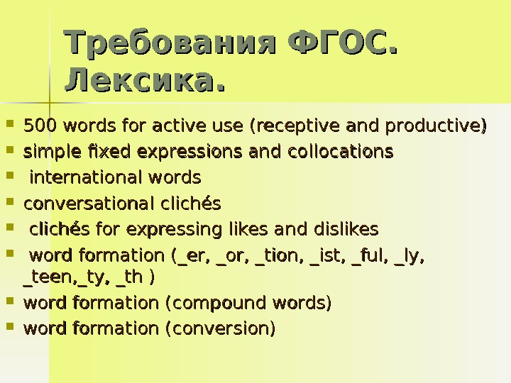 Требования ФГОС.  Лексика.  500 words for active use (receptive and productive) simple fixed expressions