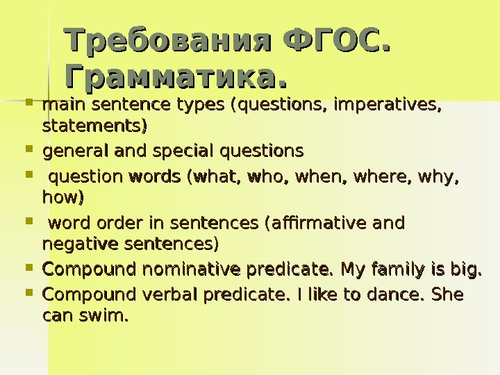 Требования ФГОС.  Грамматика.  main sentence types (questions, imperatives,  statements) general and special questions