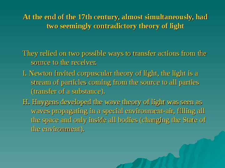 At the end of the 17 th century, almost simultaneously, had two seemingly contradictory theory of