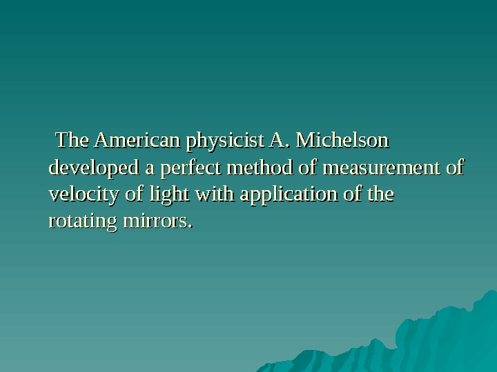 The American physicist A. Michelson developed a perfect method of measurement of velocity