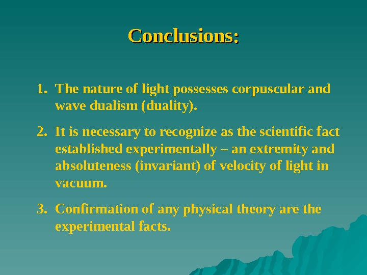 Conclusions: 1. The nature of light possesses corpuscular and wave dualism (duality). 2. It is necessary