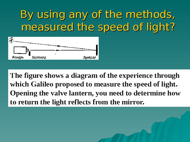 By using any of the methods,  measured the speed of light ? ?