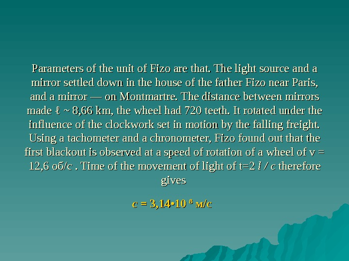 Parameters of the unit of Fizo are that. The light source and a mirror settled down