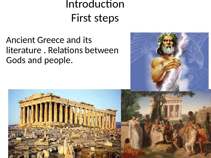 Introduction First steps Ancient Greece and its literature. Relations between Gods and people.