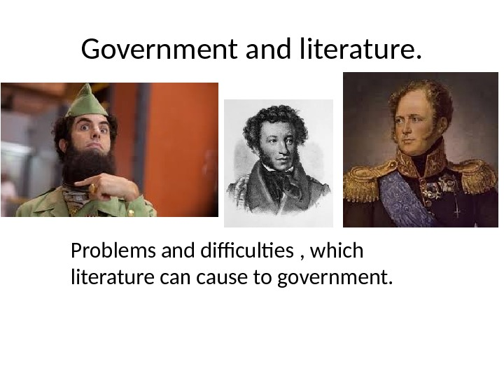 Government and literature. Problems and difficulties , which literature can cause to government.