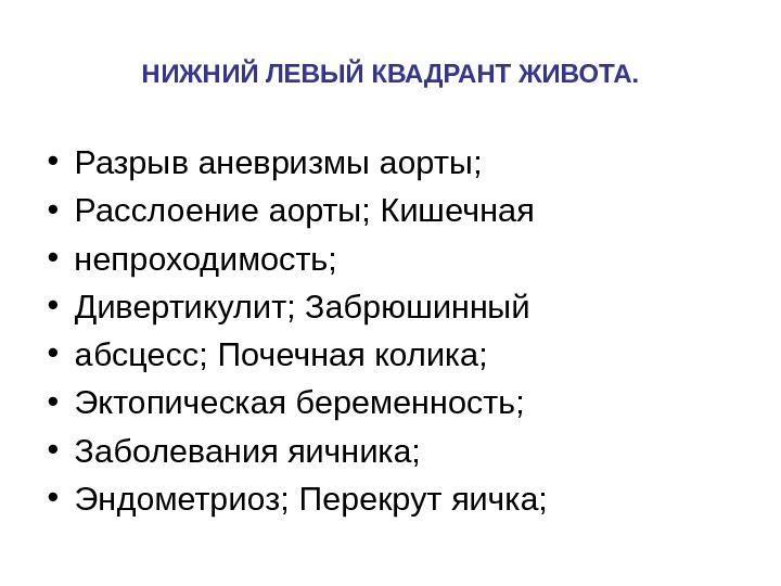 Колика Абдоминальная