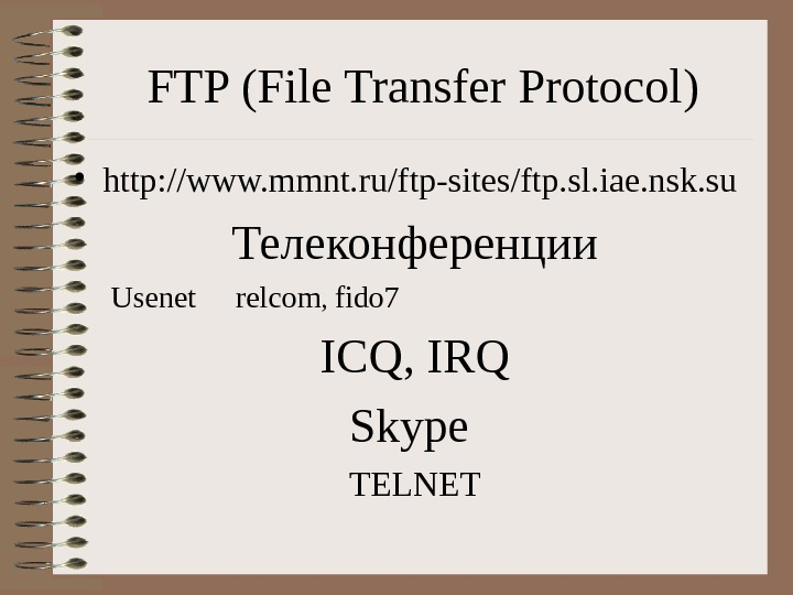 FTP ( File Transfer Protocol ) • http: //www. mmnt. ru/ftp-sites/ftp. sl. iae. nsk.