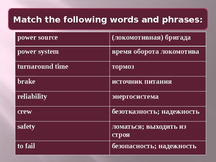 Match the following words and phrases: power source (локомотивная) бригада power system время оборота локомотива turnaround