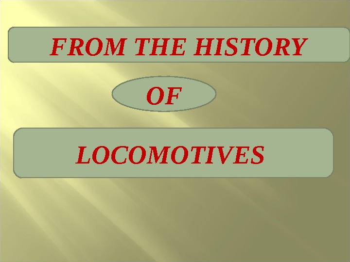 FROM THE HISTORY  OF LOCOMOTIVES