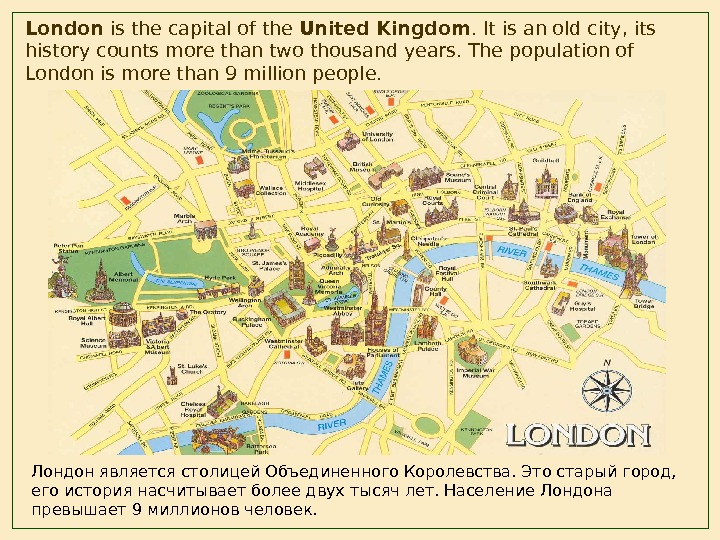 London is the capital of the United Kingdom. It is an old city, its history counts