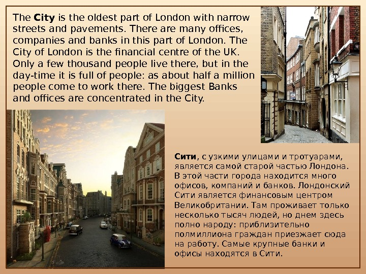 The City is the oldest part of London with narrow streets and pavements. There are many