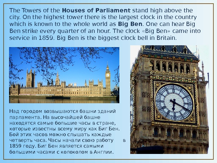 The Towers of the Houses of Parliament stand high above the city.  On the highest