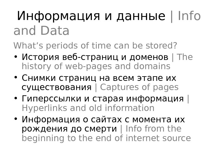 Информация и данные | Info and Data What's periods of time can be stored?