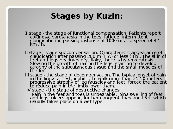 Stages by Kuzin: 1 stage - the stage of functional compensation. Patients report coldness, paresthesia in