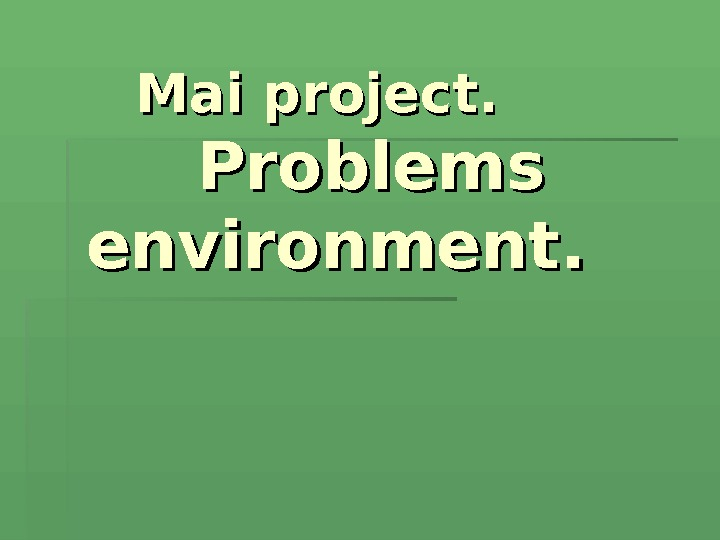 Mai project. .    PP roblems  environment. .