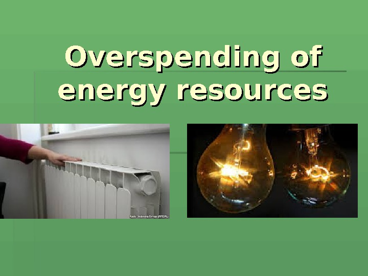 Overspending of energy resources