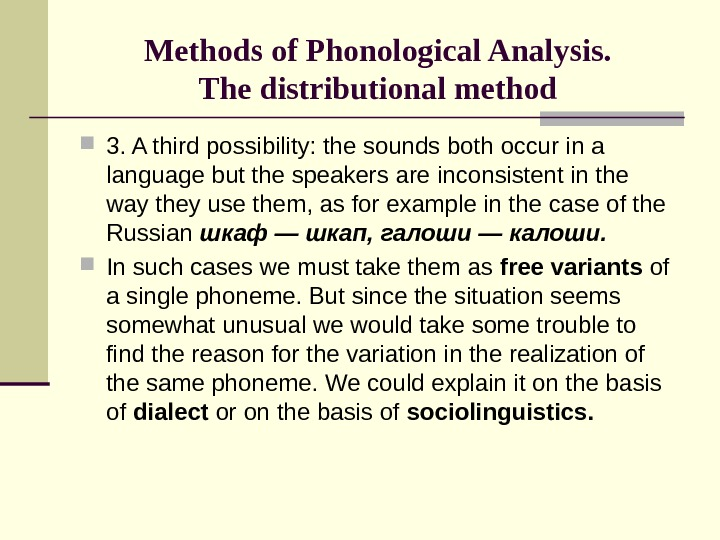Methods of Phonological Analysis. The distributional method 3. A third possibility: the sounds both occur in