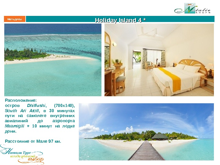 Holiday Island 4 **Мальдивы Расположение: остров Dhiffushi ,  (700 х140),  South Аri Atoll ,