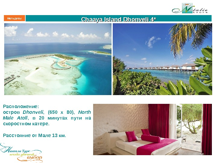 Chaaya Island Dhonveli 4*Мальдивы Расположение: остров Dhonveli ,  (650 х 80),  North Male Atoll
