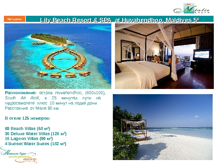 Lily Beach Resort & SPA at Huvahendhoo, Maldives 5*5*Мальдивы Расположение:  остров Huvahendhoo ,  (600