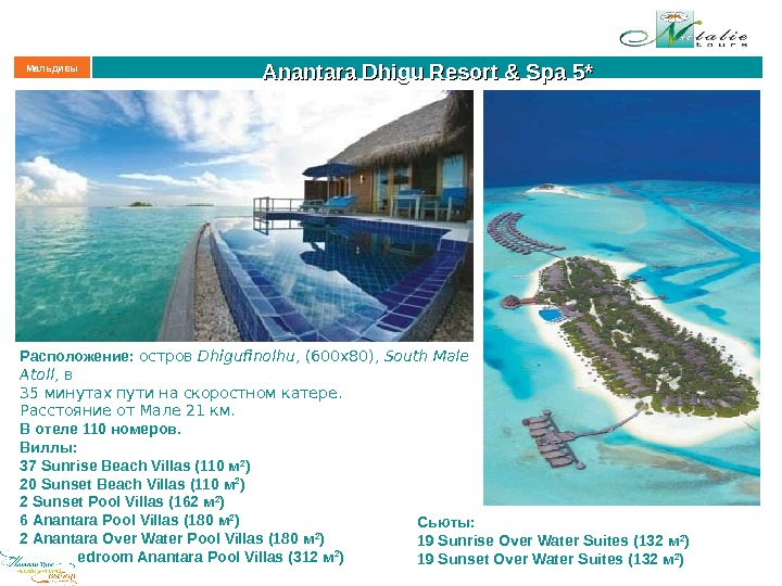 Anantara Dhigu Resort & Spa 5 **Мальдивы Расположение:  остров Dhigufinolhu , (600 x 80),