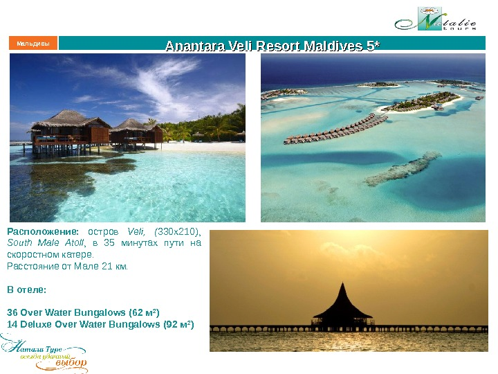 Anantara Veli Resort Maldives 5 **Мальдивы Расположение:  остров Veli,  ( 330 x 210),