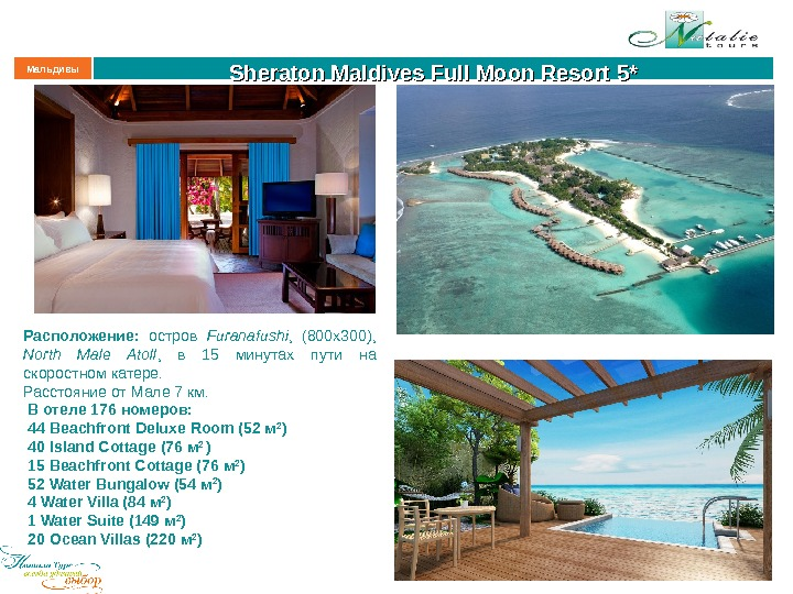 Sheraton Maldives Full Moon Resort 5* 5*Мальдивы Расположение:  остров Furanafushi ,  (800 х300),