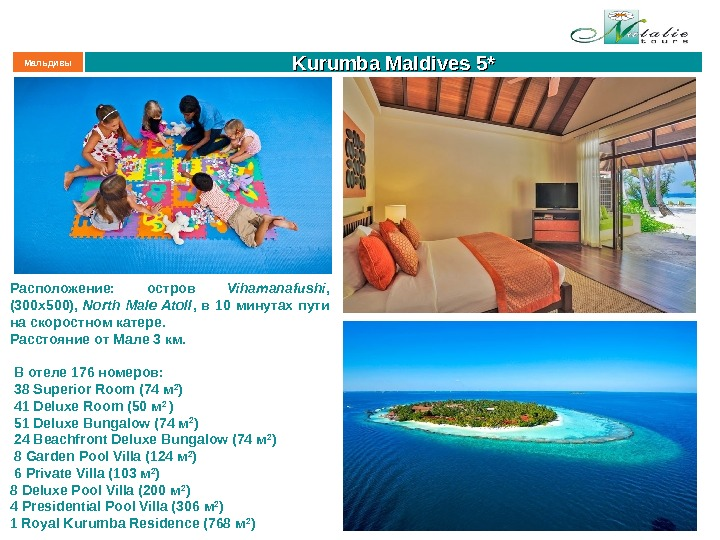 Kurumba Maldives 5* 5*Мальдивы Расположение:  остров Vihamanafushi ,  (300 x 500),  North Male