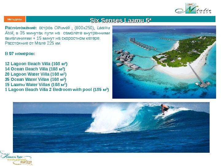 Six Senses Laamu 5* 5*Мальдивы Расположение:  остров Olhuveli  ,  (800 х250),  Laamu