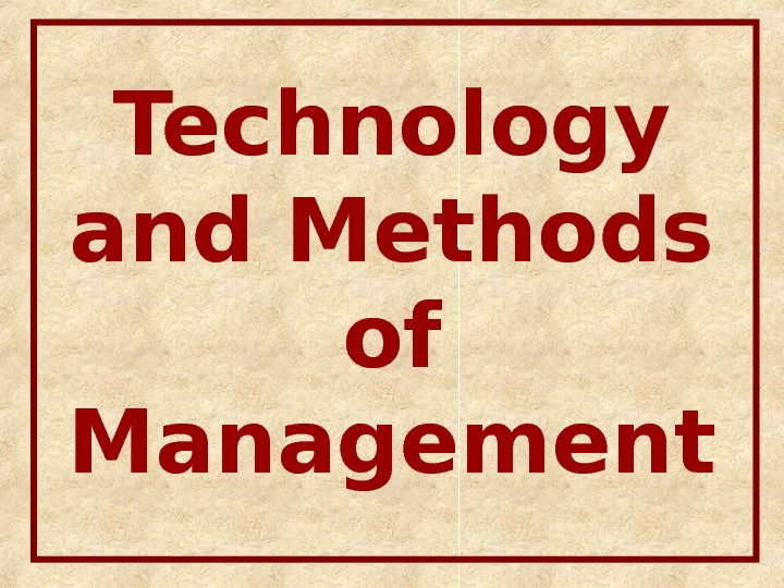 Technology and Methods of Management