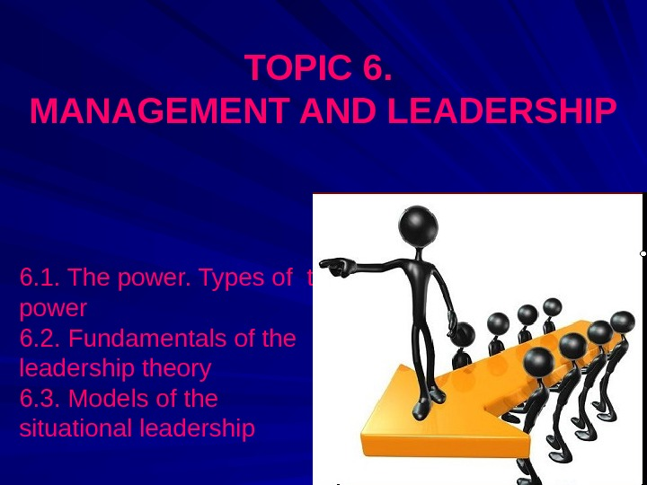 TOPIC 6.  MANAGEMENT AND LEADERSHIP 6. 1. The power. Types of the power 6. 2.