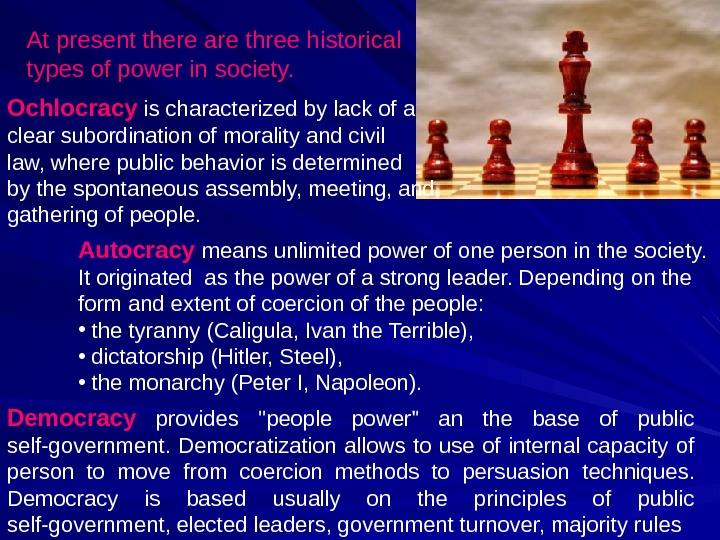 At present there are three historical types of power in society. Ochlocracy is characterized by lack