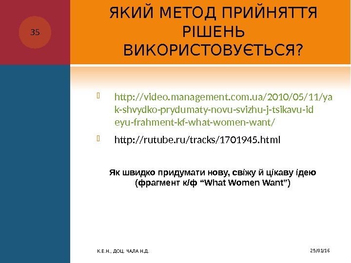 ЯКИЙ МЕТОД ПРИЙНЯТТЯ РІШЕНЬ ВИКОРИСТОВУЄТЬСЯ?  http: //video. management. com. ua/2010/05/11/ya k-shvydko-prydumaty-novu-svizhu-j-tsikavu-id eyu-frahment-kf-what-women-want/ http: //rutube. ru/tracks/1701945.