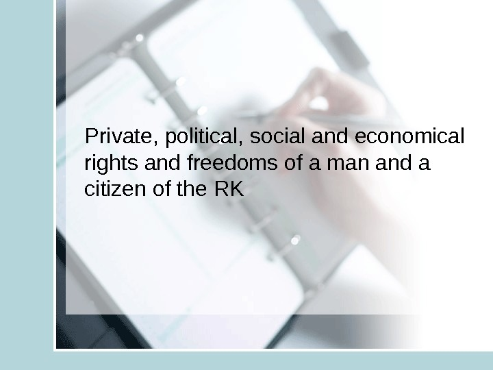 Private, political, social and economical rights and freedoms of a man and a citizen of the