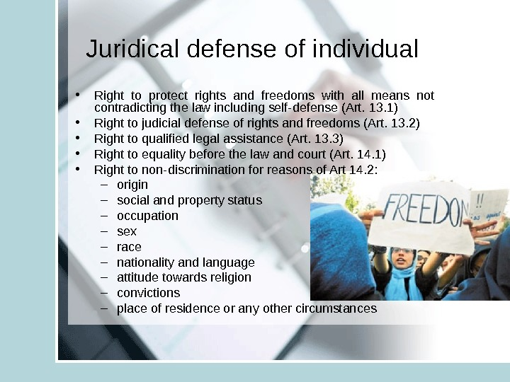 Juridical defense of individual • Right to protect rights and freedoms with all means not contradicting