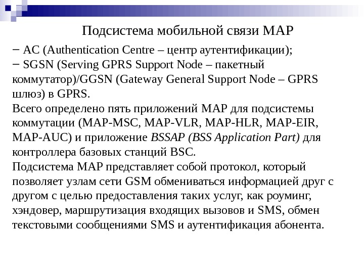 ‒  AC  (Authentication Centre –  центр аутентификации ); ‒  SGSN (Serving GPRS