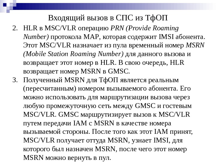 2. HLR в MSC / VLR операцию PRN ( Provide Roaming Number ) протокола MAP ,